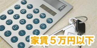 家賃5万円以下の賃貸【CHINTAI】...