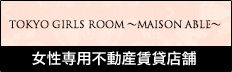 TOKYO GIRLS ROOM MAISON ABLE 女性専用不動産賃貸店舗