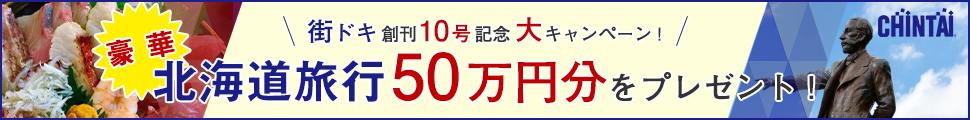街ドキ創刊10号記念大キャンペーン!豪華北海道旅行50万円分をプレゼント!