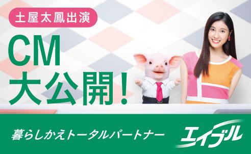 エイブルcm大公開!