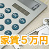 家賃5万円以下の賃貸物件