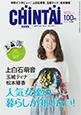 ライフスタイル誌chintai表紙