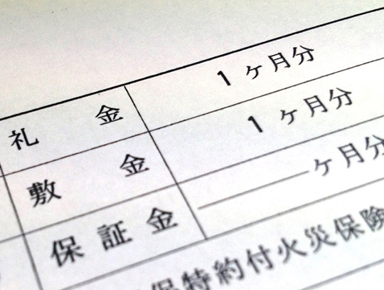 礼金 と は 敷金 保証金・敷金・礼金・家賃 【課税?・非課税?】