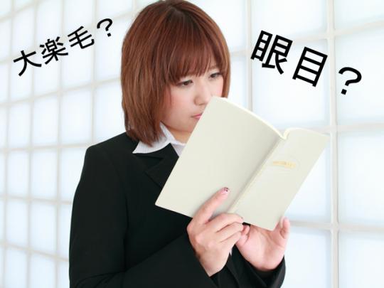 【CHINTAI情報局】「大楽毛」「眼目」……日本全国難読地名~人体編~