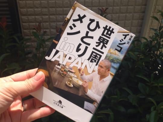 【CHINTAI情報局】達人に聞いた! 日本で食べられるディープな「ひとりメシ」は?