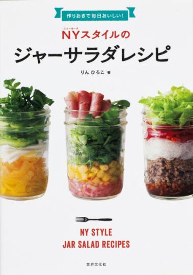 「作りおきで毎日おいしい! NYスタイルのジャーサラダレシピ」 (世界文化社)