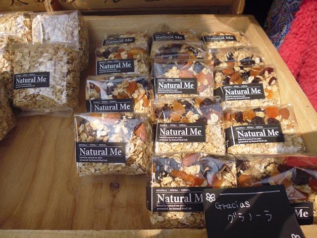 @NaturalMealLab ドライフルーツがいっぱいのグラノーラ