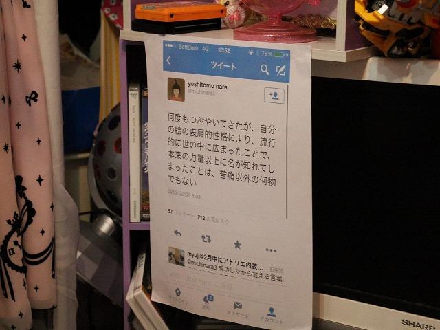 テレビに貼られた、奈良美智さんのTwitterのツイート画面