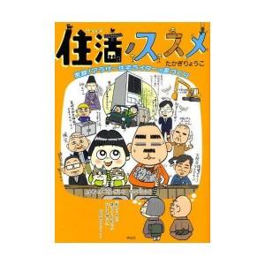 「住活のススメ」著書/たかぎりょうこ 長期に渡り中国に在住。現地では企業翻訳の仕事を請負う