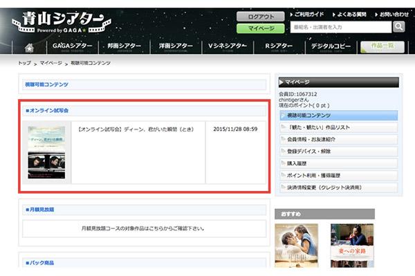 CHINTAI_NEWS_オンライン試写会_青山シアター_02