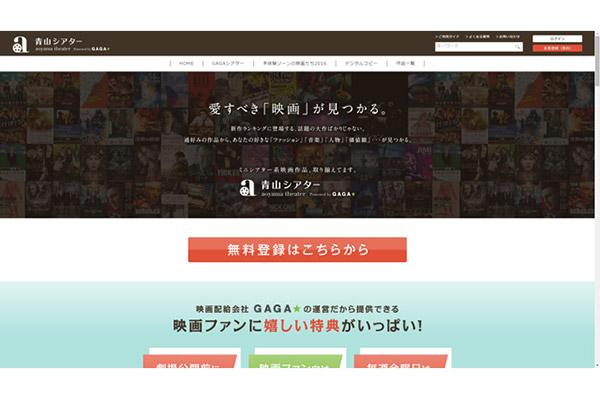 青山シアターのトップページ