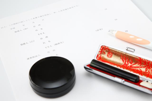 賃貸借契約書とハンコ