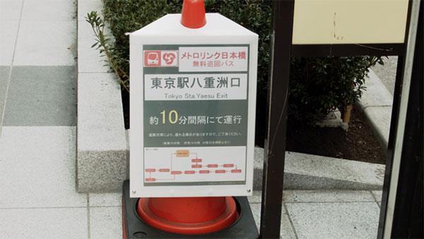 こちらは始発の「東京駅八重洲口」停留所