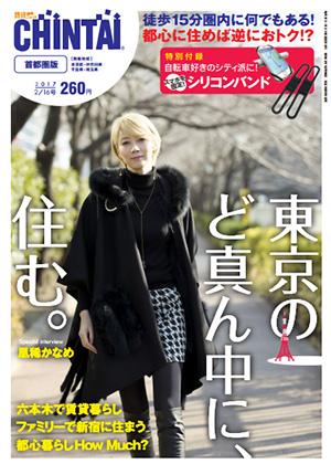 CHINTAI首都圏版2月16日号「東京のど真ん中に、住む。」発売中!