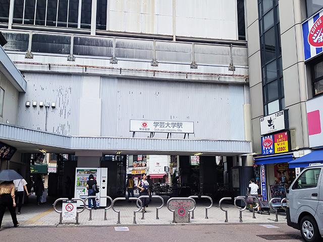 学芸大学駅前