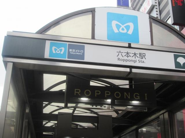日比谷線六本木駅