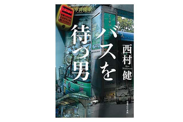 バスを待つ男 西村 健・著 1,620円 実業之日本社