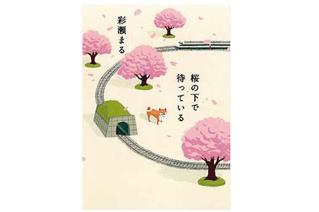 桜の下で待っている 彩瀬まる・著 1512円 実業之日本社