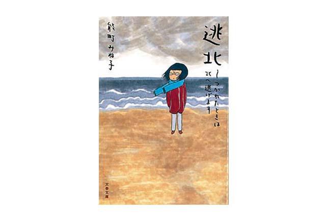 逃北 つかれたときは北へ逃げます 能町みね子・著 702円/文春文庫