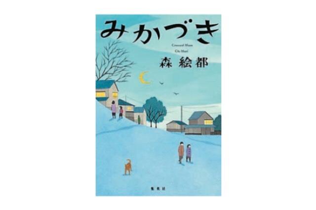 みかづき 森 絵都・著 1,998円 集英社