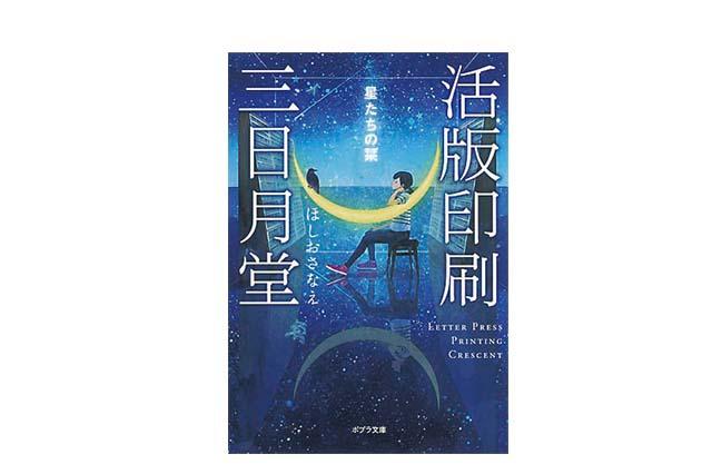 活版印刷三日月堂 星たちの栞 ほしおさなえ・著 734円 ポプラ文庫