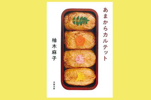 あまからカルテット 柚木麻子・著 604円 文春文庫