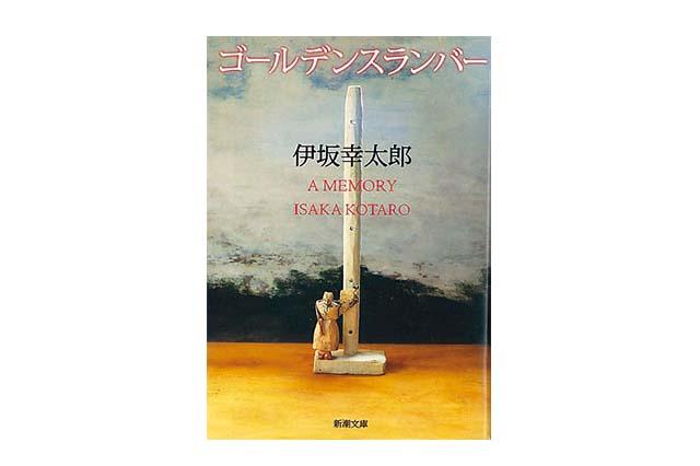 ゴールデンスランバー 伊坂幸太郎・著 1,015円/新潮文庫