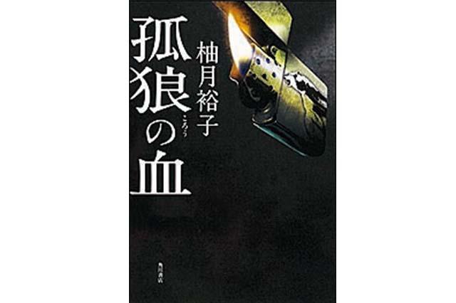 孤狼の血 柚月裕子・著 1,836円 KADOKAWA(角川書店)