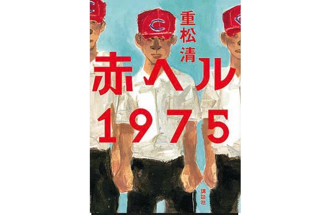 赤ヘル1975 重松清・著 950円 講談社文庫
