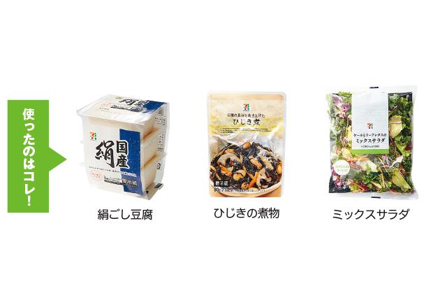 絹ごし豆腐/ひじきの煮物/ミックスサラダ|豆腐とひじきのサラダ