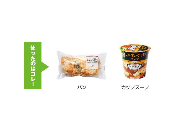 パン/カップスープ|レンジグラタンスープ