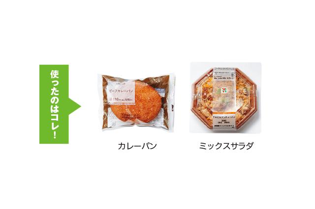 カレーパン/ミックスサラダ|サラダカレーパン