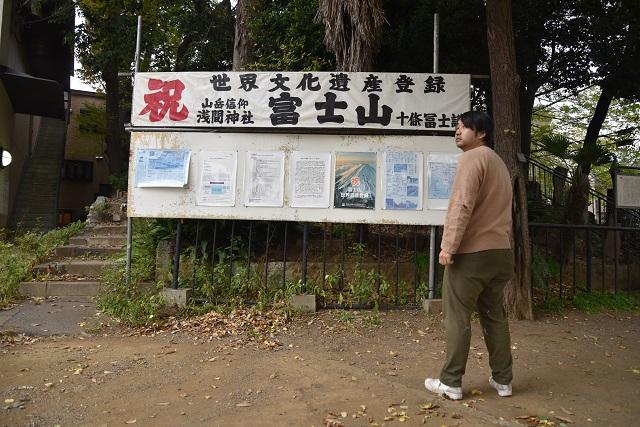 十条富士塚の前に立つ