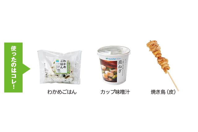 わかめごはん/カップ味噌汁/焼き鳥(皮)|鶏皮のコラーゲン雑炊