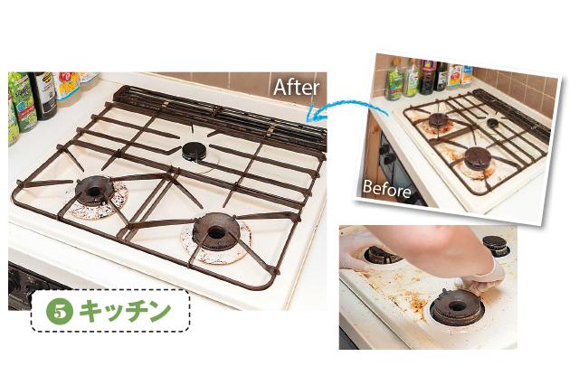 キッチンのガンコな油汚れも一掃