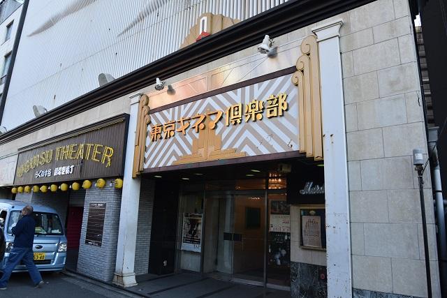 あの「東京キネマ倶楽部」もある