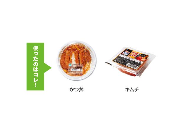 かつ丼/キムチ|キムマヨカツ丼