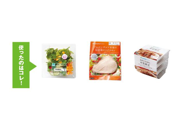 ミックスサラダ/サラダチキン/納豆|アスリート系納豆チキンサラダ