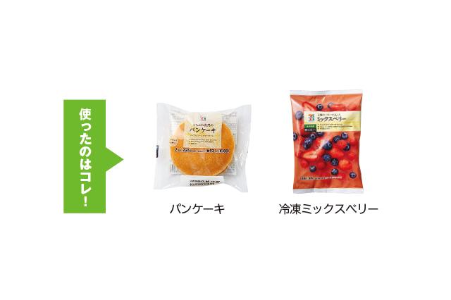 パンケーキ/冷凍ミックスベリー|フルーツパンケーキ