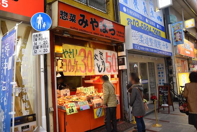 やさいコロッケが30円の惣菜みやはら