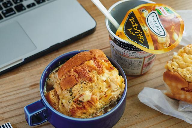 毎日のコンビニ飯をひと工夫! 仕事を支える昼食アレンジレシピ『レンジグラタンスープ』
