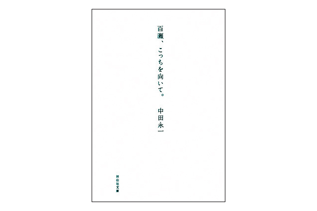 百瀬、こっちを向いて。 中田永一・著 617円 祥伝社