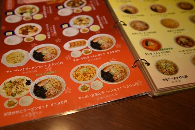 マーボー豆腐とラーメンセット590円|美叙飯店