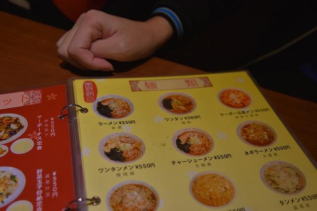 ラーメン単品は350円|美叙飯店