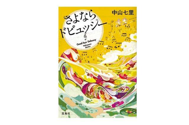 さよならドビュッシー 中山七里・著 607円 宝島社文庫