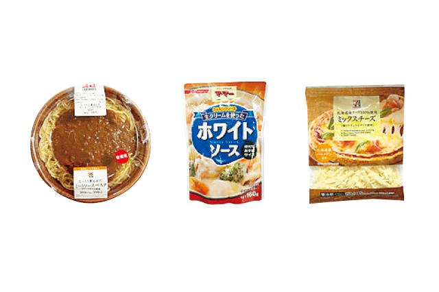 ミートソーススパゲティ/ホワイトソース/ピザ用チーズでミートクリームグラタン