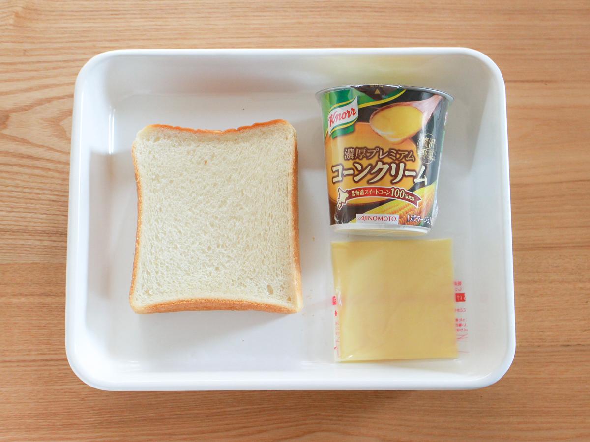 食パン+カップスープ+とけるチーズでとろ~りパングラタン