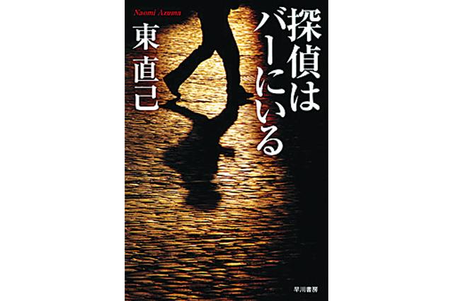 探偵はバーにいる 東 直己・著 821円 早川書房