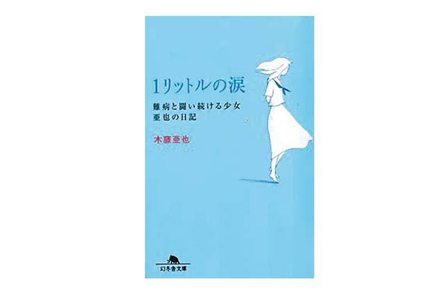 1リットルの涙 木藤亜也・著 575円 幻冬舎文庫