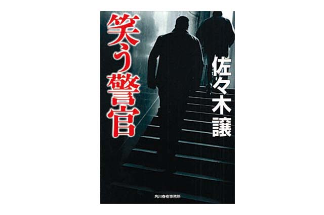 笑う警官 佐々木譲・著 741円 角川春樹事務所